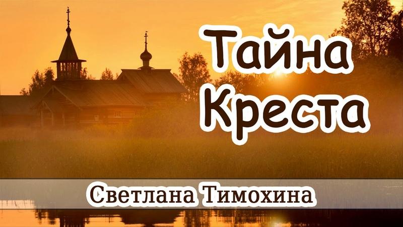 Тайна Креста - христианский рассказ. Светлана Тимохина. Новинка 2018