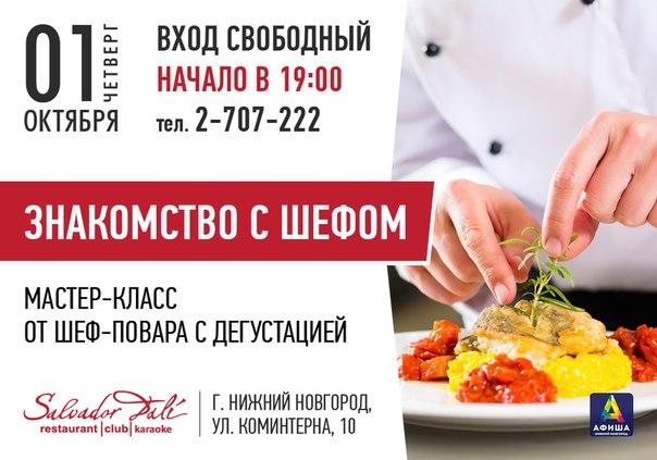 Мастер классы поваров в нижнем новгороде - Invaikar.ru