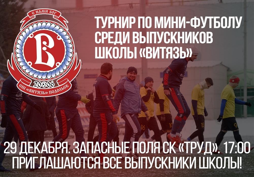 29 декабря состоится турнир выпускников школы «Витязь»