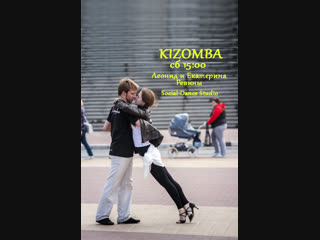 Open lesson KIZOMBA / 02.02.2019 / SDS