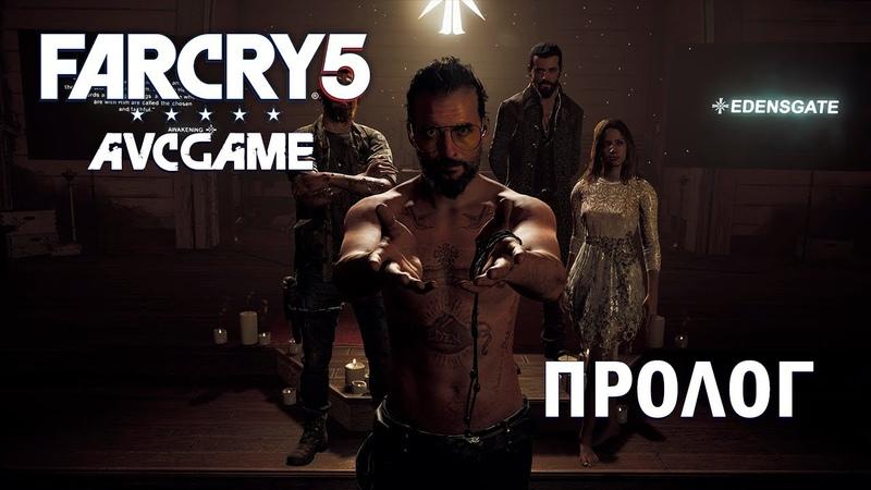 Прохождение Far Cry 5 1 - Добро пожаловать в Монтану (Пролог)