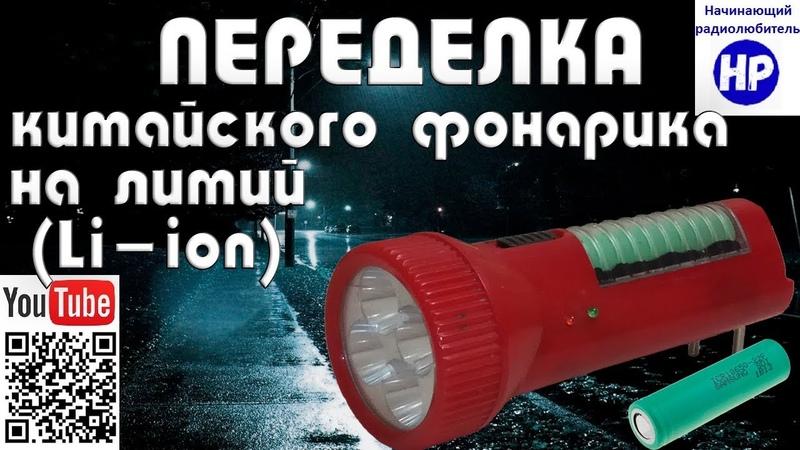Переделка китайского фонарика на литий (Li-ion)