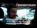 Презентация нового Hyundai SantaFe