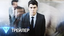 Черное зеркало / Black Mirror – Русский трейлер (1 сезон)