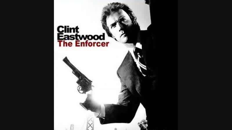 Грязный Гарри 3 Подкрепление 1976 The Enforcer реж Д Фарго