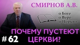 ПОЧЕМУ ПУСТЕЮТ ЦЕРКВИ Смирнов А.В. О Боге, о вере, о церкви (Студия РХР)