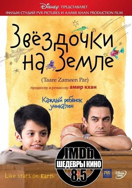 Этот светлый, добрый и искренний фильм входит в Топ-250 лучших фильмов в кинематографе.