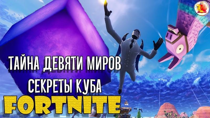 ФОРТНАЙТ КУБ СВЯЖЕТ ДЕВЯТЬ МИРОВ 6 СЕЗОН