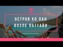 Остров Ко Лан в Паттайе расписание паромов и как добраться