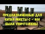 Предназначенные для Китая ракеты С- 400 были уничтожены.