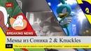 Мемы из Соника 2 Knuckles Memes of Sonic the Hedgehog 2 Knuckles