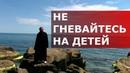 Не гневайтесь на детей. Священник Игорь Сильченков