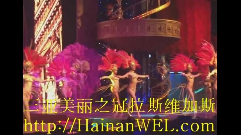 Шоу ЛАС-ВЕГАС в Короне-красоты в Санья, Хайнань, Китай - цирк, танцы и акробаты на Хайнане - адрес на карте, как добраться самос