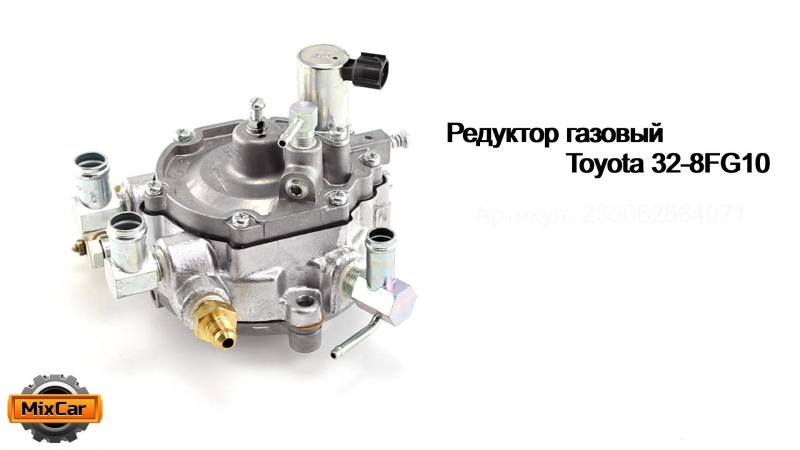 Редуктор газовый Toyota 32-8FG10 (235062664071)