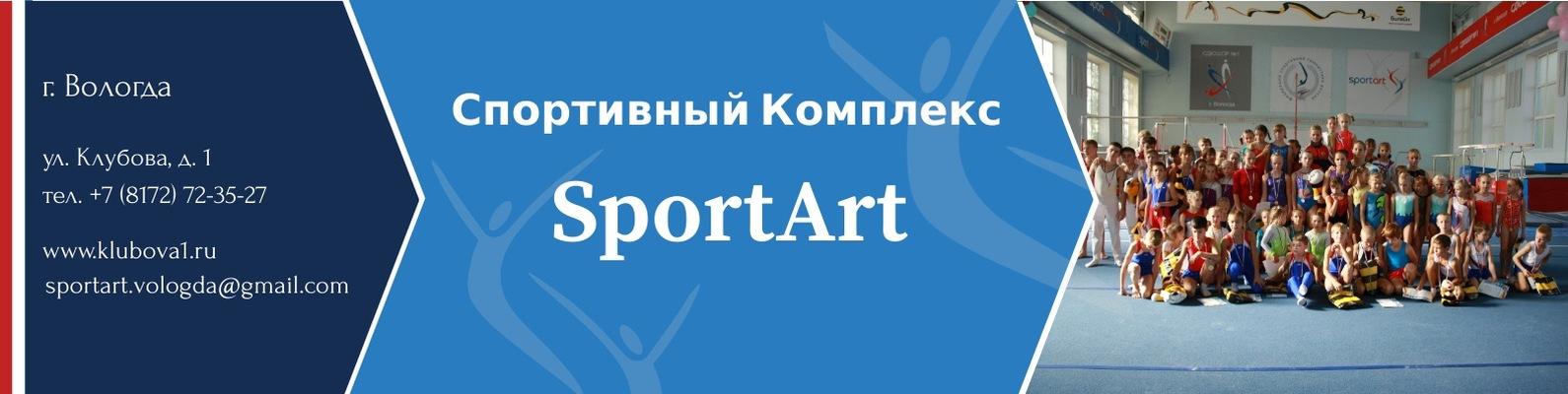 Спорт арт вологда клубова, сиськи сосет