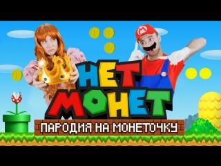 Премьера! ПАРОДИЯ на МОНЕТОЧКА - НЕТ МОНЕТ (feat. Room Factory)