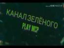 Интро для канала зелёного PLAY MCP.mp4