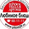 Доставка ПИЦЦЫ и СУШИ в Северодвинске 50-11-11