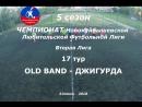 5 сезон Вторая Лига 17 тур OId Band - Джигурда 22.06.2018