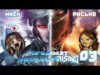 Миёк и Риська проходят [Metal Gear Rising: Revengeance] - Эта игра идеальна! #03