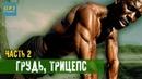 Тренировка Ганнибала Фор Кинга. Часть 2 Качаем грудь, трицепс ТОЛЬКО НАТУРАЛЬНО!