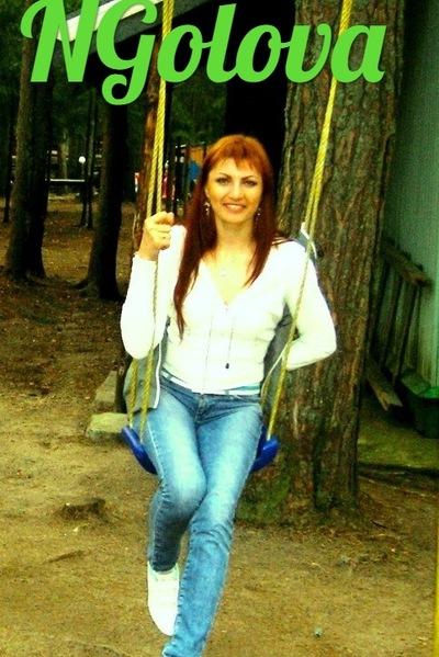 Наталья Голова