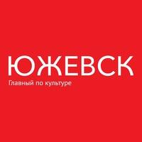 Логотип ЮЖЕВСК. Главный по культуре