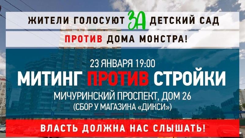 Приглашение на митинг: «Против строительного беспредела на Мичуринском 30Б в Москве!»