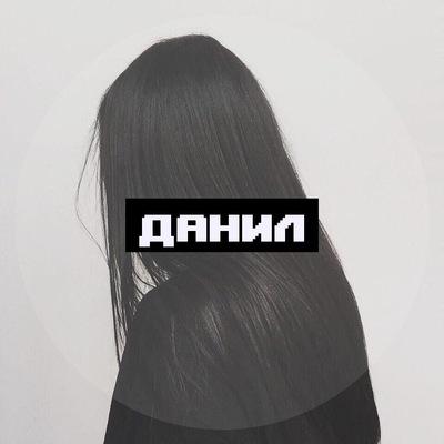 Данила Савельев