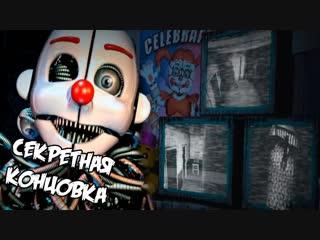 [windy31] ✅ СЕКРЕТНАЯ ХОРОШАЯ КОНЦОВКА - Five Nights at Freddy's Sister Location - НОЧЬ 6 #6 - Прохождение