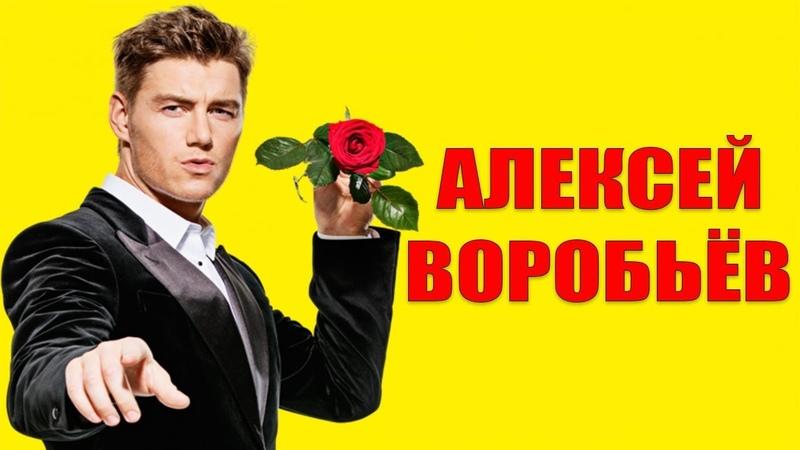 Алексей Воробьев, биография (Alexey Vorobyov)