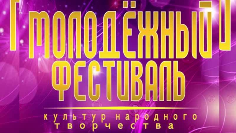 8-й Фестиваль культур г.Покров