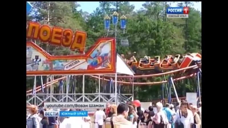 Челябинск Гибель механика во время ремонта аттракциона в парке