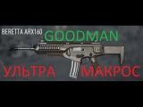 Ультра макрос для Береты штурм  Beretta ARX160