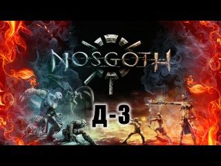 Nosgoth - Д3 - Град стрел