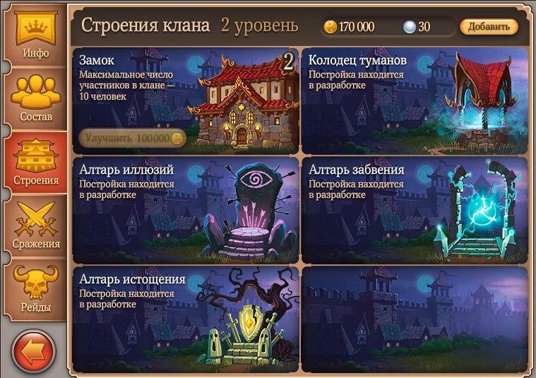 Строения клана (1 этап обновления)