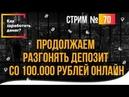 Как заработать денег Продолжим разгон депозита со 100.000 рублей стрим №70