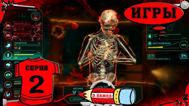 Bio Inc Redemption Смерть Беларуский врач 2 серия