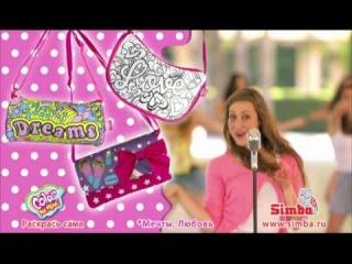 Реклама сумок для раскрашивания Color Me Mine Pink 20s