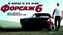 Форсаж 6 2013.HD триллер, боевик, блокбастер