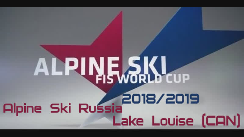 Горные лыжи. Кубок мира. Лейк-Луис. Мужчины. Супергигант. Прямая трансляция
