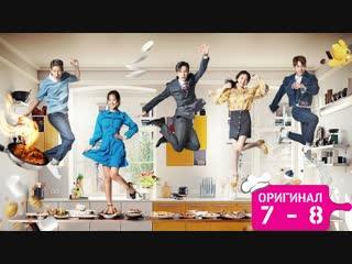 Дэ Чан Гым наблюдает / Dae Jang Geum Is Watching - 7 и 8 / 32 (оригинал без перевода)