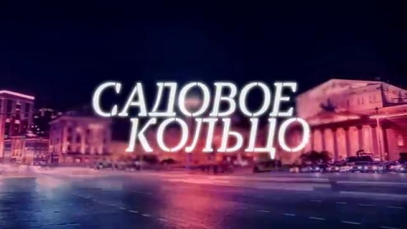 Сериал Садовое кольцо 1-12 серии (2018) Мелодрама фильм анонс » Freewka.com - Смотреть онлайн в хорощем качестве