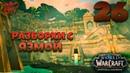 World of Warcraft: Battle for Azeroth ► 26 Разборки с Язмой WoW BfA Орда