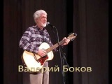 Валерий Боков - Концерт в ДК Калинина (г.Йошкар-Ола, 09.11.2012г.) ч.2