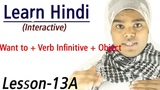 Learn Hindi Interactively 13A - I want to + Verb Infinitive + Object