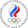Олимпийский Совет в Новосибирской области