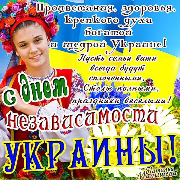 Украинские музыкальные поздравления