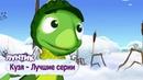 Кузя ❄️ Лучшие серии ❄️ Лунтик ❄️ Сборник мультфильмов 2018