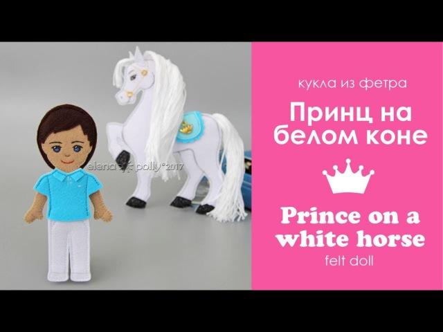 Принц на белом коне - кукла из фетра с одеждой